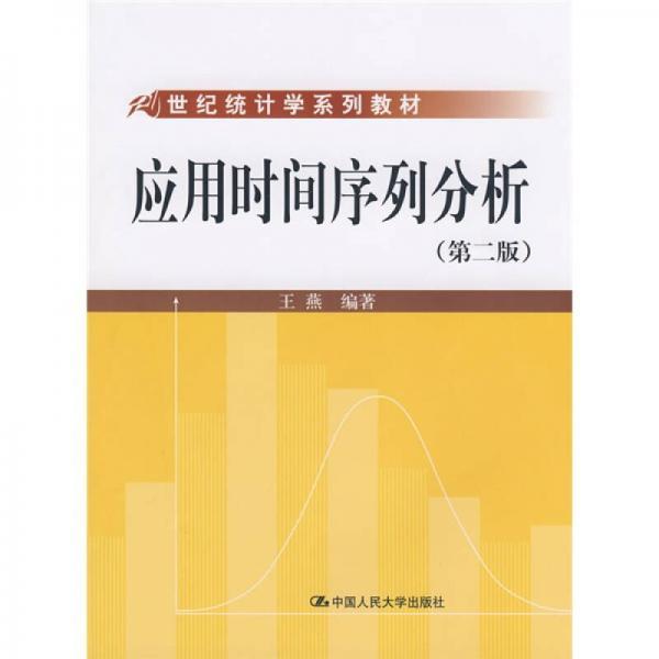 21世纪统计学系列教材:应用时间序列分析(第2版)