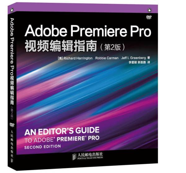 Adobe Premiere Pro视频编辑指南