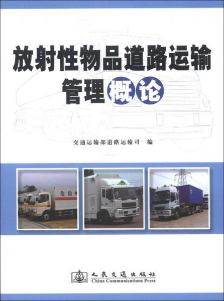 放射性物品道路运输管理概论