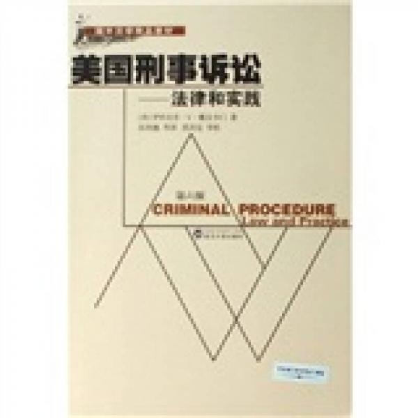 美国刑事诉讼-法律和实践