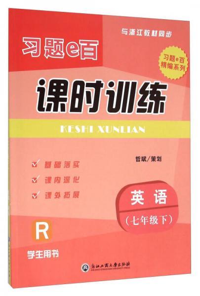 习题e百课时训练:英语(七年级下 R 学生用书)