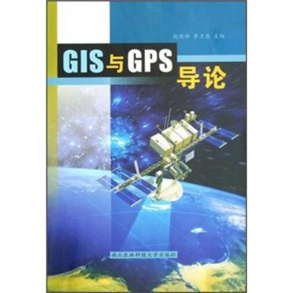 GIS与GPS导论