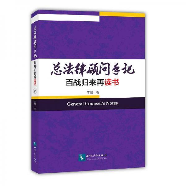 总法律顾问手记:百战归来再读书