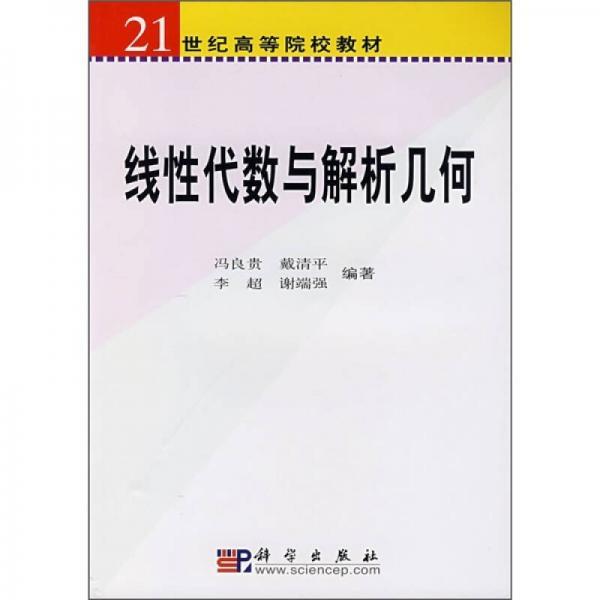 线性代数与解析几何/21世纪高等院校教材