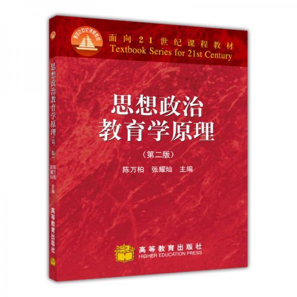 思想政治教育学原理(第二版)