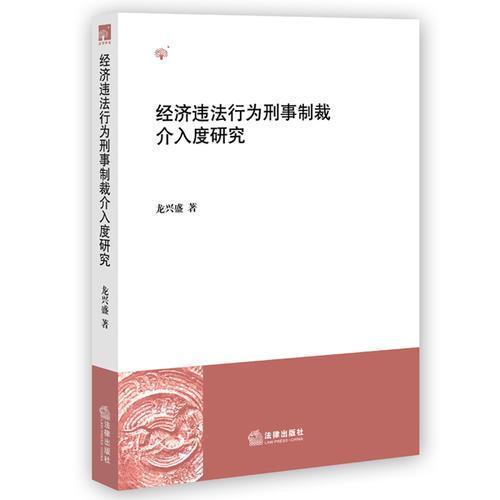 经济违法行为刑事制裁介入度研究