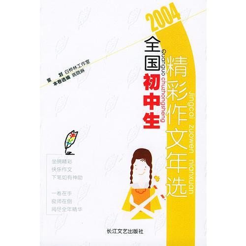2004全国初中生精彩作文年选