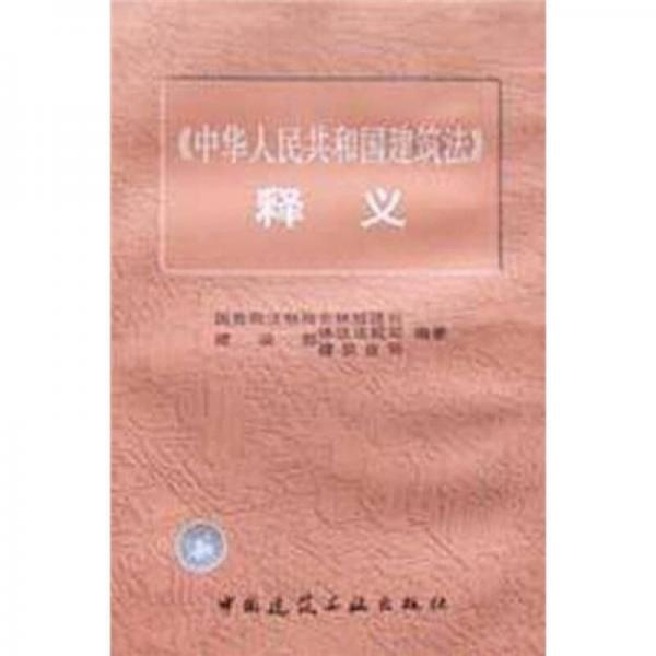 《中华人民共和国建筑法》释义