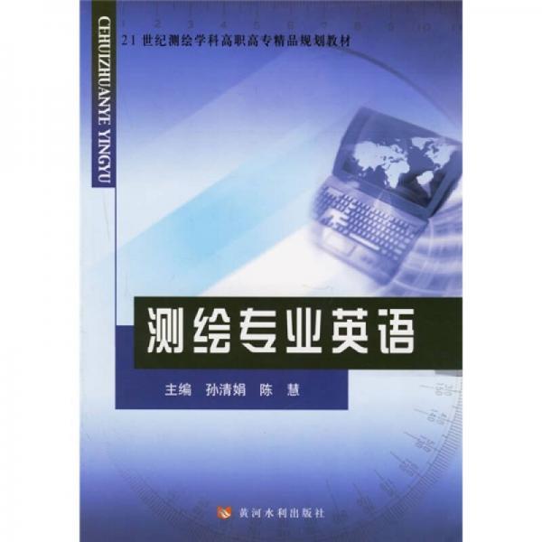 21世纪测绘学科高职高专精品规划教材:测绘专业英语