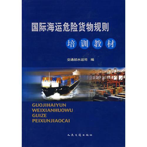 国际海运危险货物规则培训教材