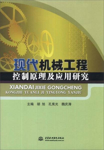 现代机械工程控制原理及应用研究