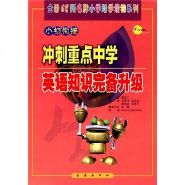 全国68所名牌小学助学读物系列·冲刺重点中学:英语知识完备升级(小初衔接)