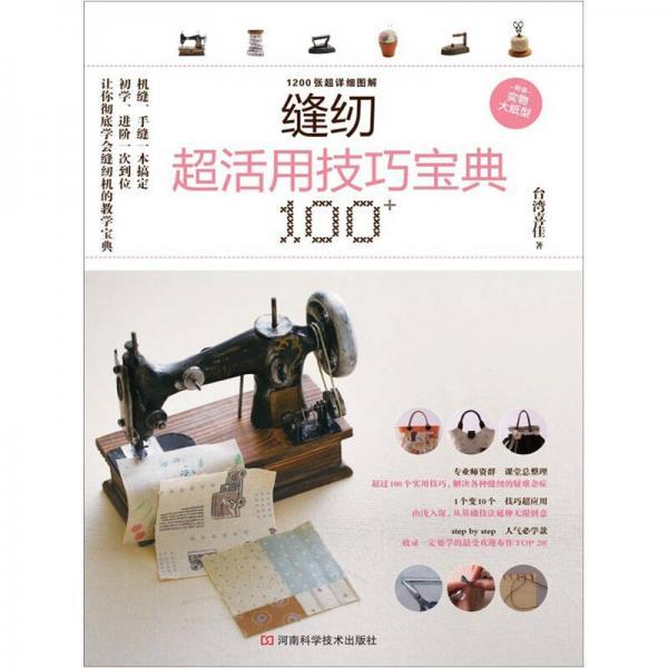 缝纫超活用技巧宝典100+