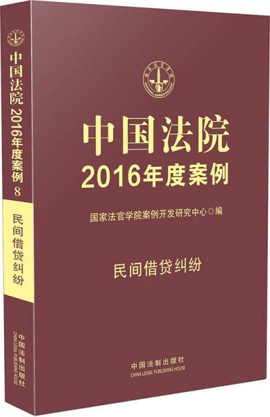 中国法院2016年度案例:民间借贷纠纷