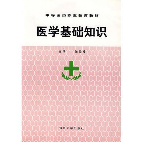 医学基础知识——中等医药职业教育教材