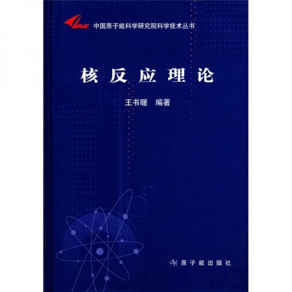 中国原子能科学研究院科学技术丛书:核反应理论