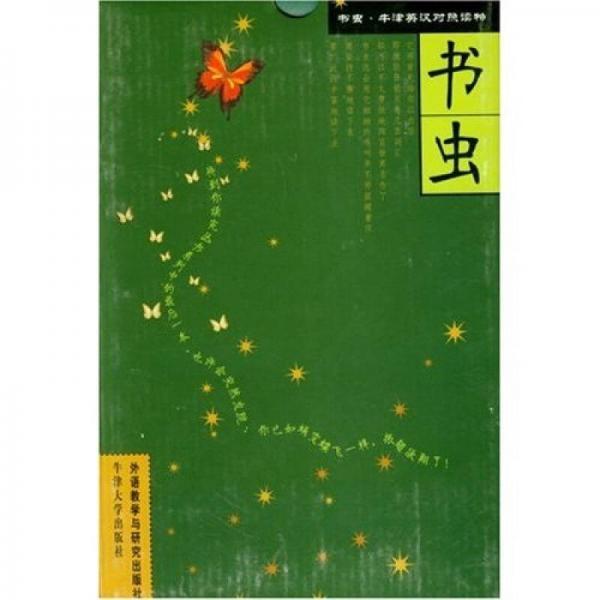 书虫·牛津英汉对照读物(第2级)(适合初1学生)(共8册)