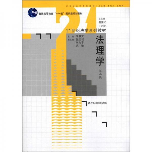 """法理学(第2版)/21世纪法学系列教材·普通高等教育""""十一五""""国家级规划教材"""