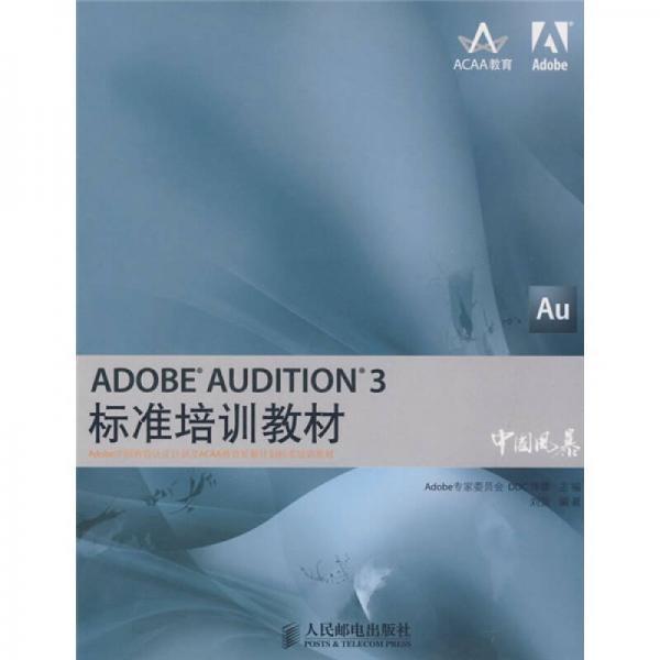 ADOBE AUDITION 3标准培训教材