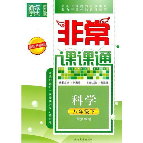 科学:八年级下(配浙教版)(2010.12印刷)(最新升级版)非常课课通