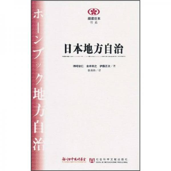 日本地方自治