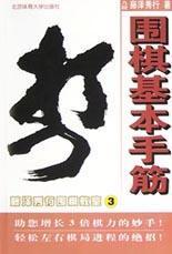 藤泽秀行围棋教室3:围棋基本手筋