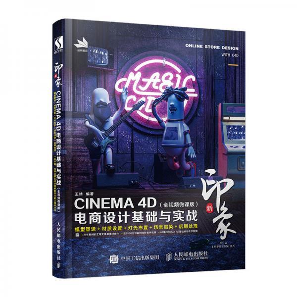 新印象—CINEMA4D电商设计基础与实战(全视频微课版)