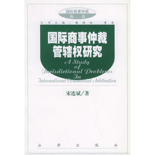 国际商事仲裁管辖权研究/国际商事仲裁丛书