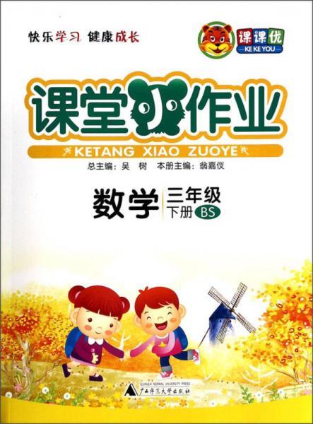 课课优·课堂小作业:数学(三年级)(下册)(BS)