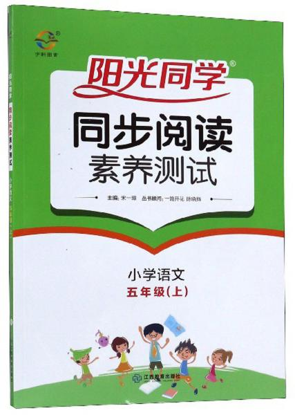 阳光同学同步阅读素养测试:小学语文(五年级上)