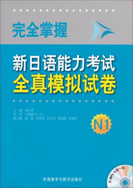 完全掌握新日语能力考试全真模拟试卷N1