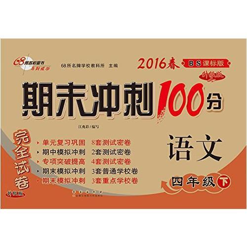 68所名校图书2017春 四年级期末冲刺100分 北师大版 语文