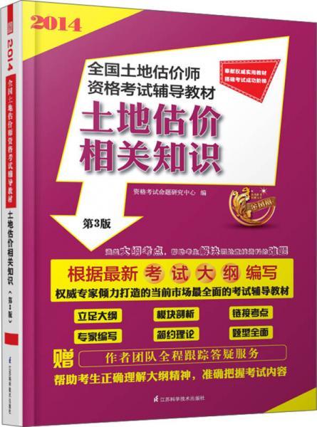2014全国土地估价师资格考试辅导教材:土地估价相关知识(第3版)