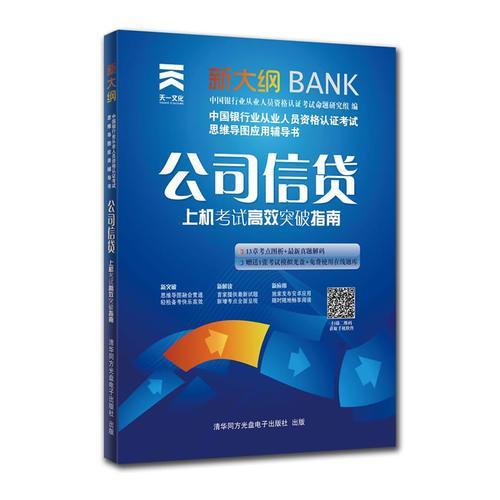天一文化中国银行业从业人员资格认证考试上机考试高效突破指南:公司信贷