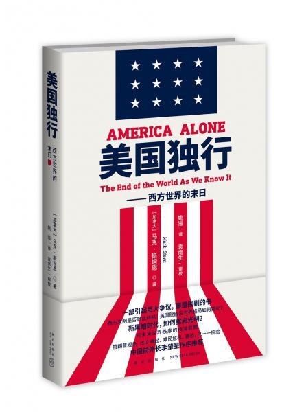 美国独行:西方世界的末日(2版)