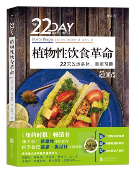 植物性饮食革命 22天改造身体、重塑习惯