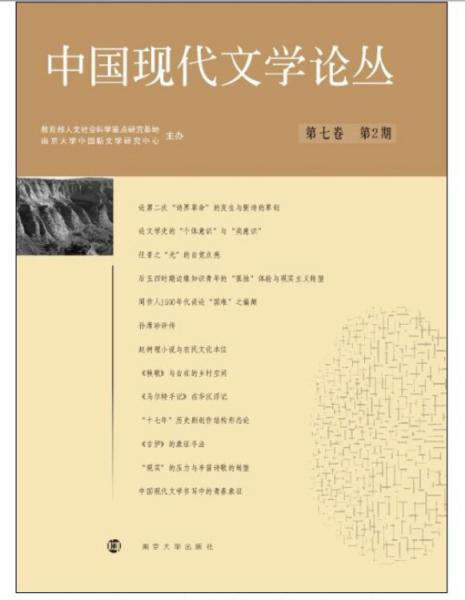 中国现代文学论丛.第七卷.第2期