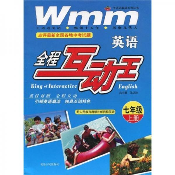王迈迈英语系列丛书·全程互动王:英语(7年级)(上册)