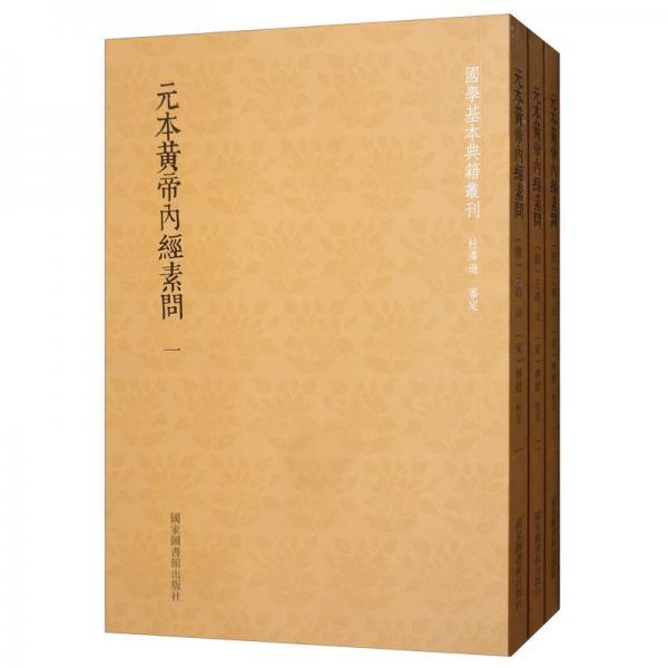 国学基本典籍丛刊:元本黄帝内经素问(套装全3册)