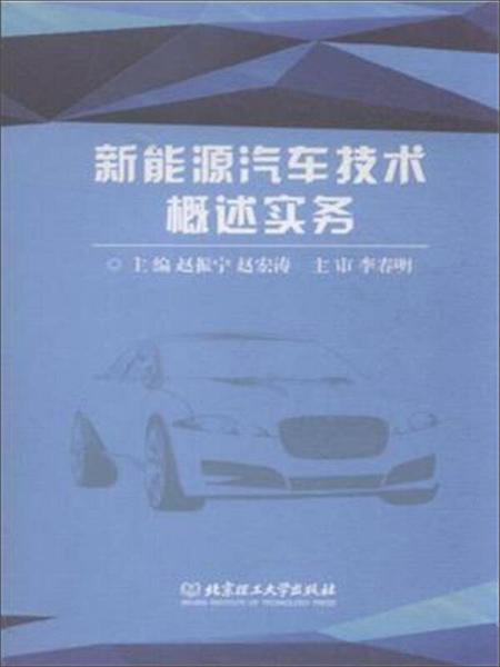 新能源汽车技术概述实务