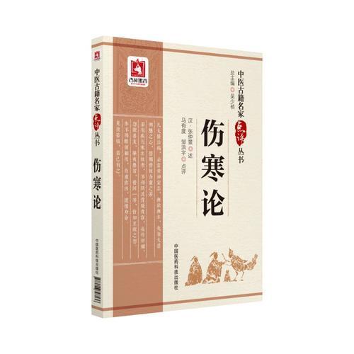 伤寒论(中医古籍名家点评丛书)