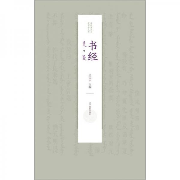 书经(满汉对照)/清代满汉合璧国学丛书