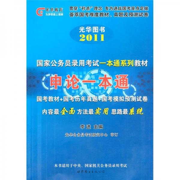 2011国家公务员录用考试一本通系列教材:申论一本通
