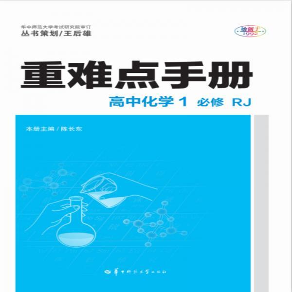 重难点手册高中化学1必修RJ