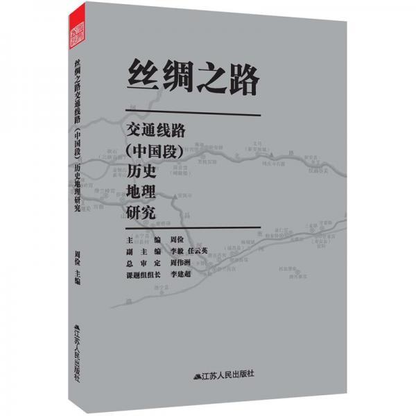 丝绸之路交通线路(中国段)历史地理研究