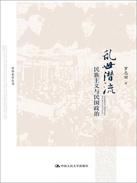 中华史学丛书·民族主义与民国政治:乱世潜流