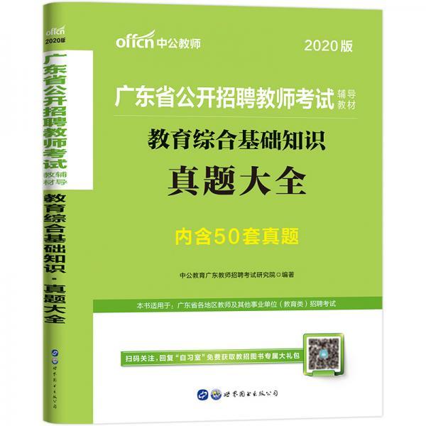 中公教育2020广东省公开招聘教师考试教材:教育综合基础知识真题大全