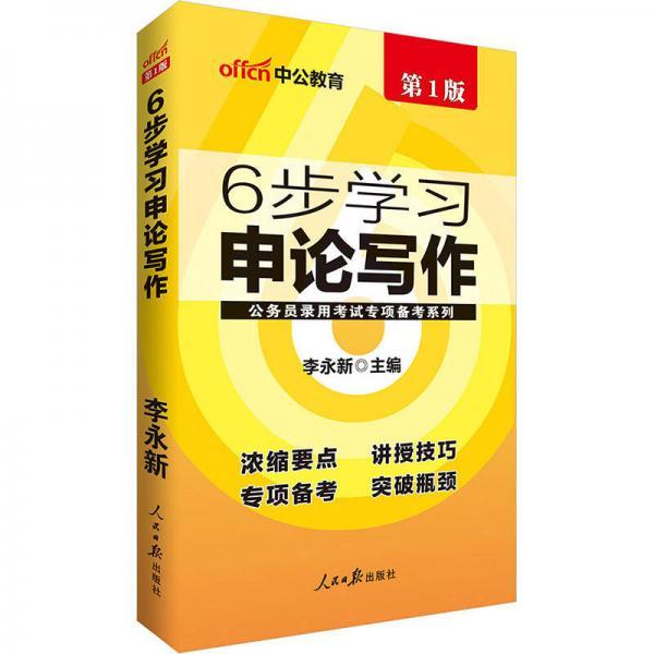 中公版·公务员录用考试专项备考系列:6步学习申论写作