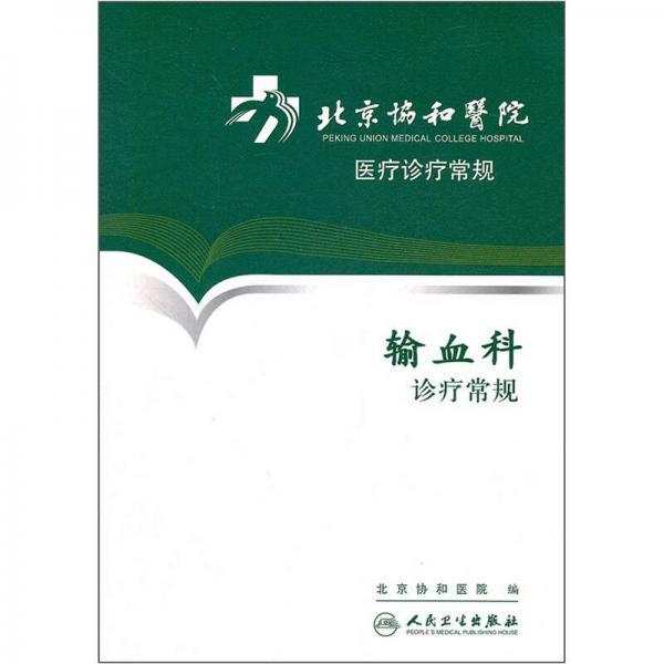 北京协和医院医疗诊疗常规·输血科诊疗常规