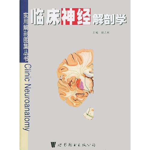 临床神经解剖学——实用解剖图集丛书